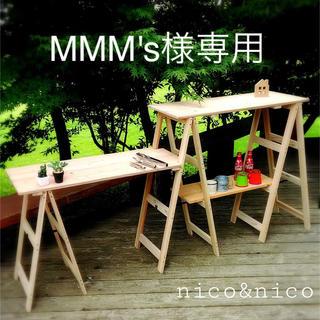 MMM's様専用 キャンプラック(テーブル/チェア)