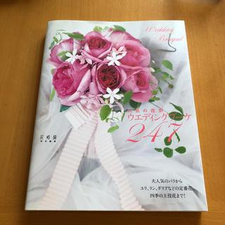 角川書店 - ウェディングブーケ 247