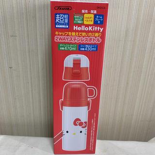 サンリオ(サンリオ)のキティ☆超軽量 430・470ml 2wayステンレスボトル(水筒)