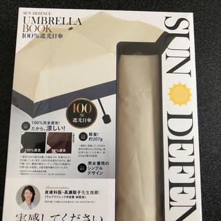 タカラジマシャ(宝島社)の日傘  日傘のみ(傘)