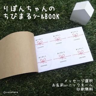 chanaro様専用ーりぼんちゃんのちびまるthankyouBOOK×3(カード/レター/ラッピング)