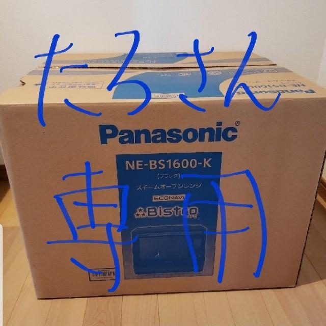 Panasonic(パナソニック)のパナソニック スチームオーブンレンジ NE-BS1600-K スマホ/家電/カメラの調理家電(電子レンジ)の商品写真