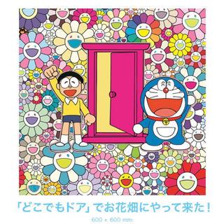 村上隆 × ドラえもん ポスター  【「どこでもドア」でお花畑にやって来た!】(ポスター)