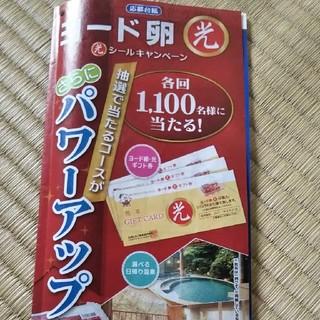 バルミューダ(BALMUDA)のお値下げ、ヨード卵 懸賞 応募 シール60まい(炊飯器)