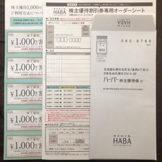 ハーバー(HABA)のHABA ハーバー研究所 割引券10,000円分(その他)