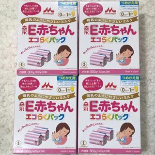 モリナガニュウギョウ(森永乳業)の週末限定お値下!E-赤ちゃん エコらくパック4箱(乳液 / ミルク)