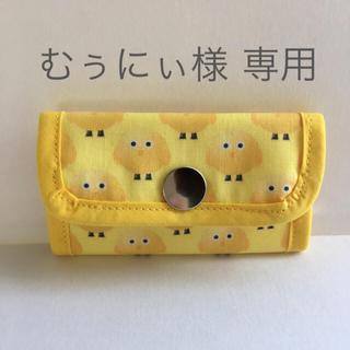 キスマイフットツー(Kis-My-Ft2)のむぅにぃ様専用     キーケース (キーケース/名刺入れ)
