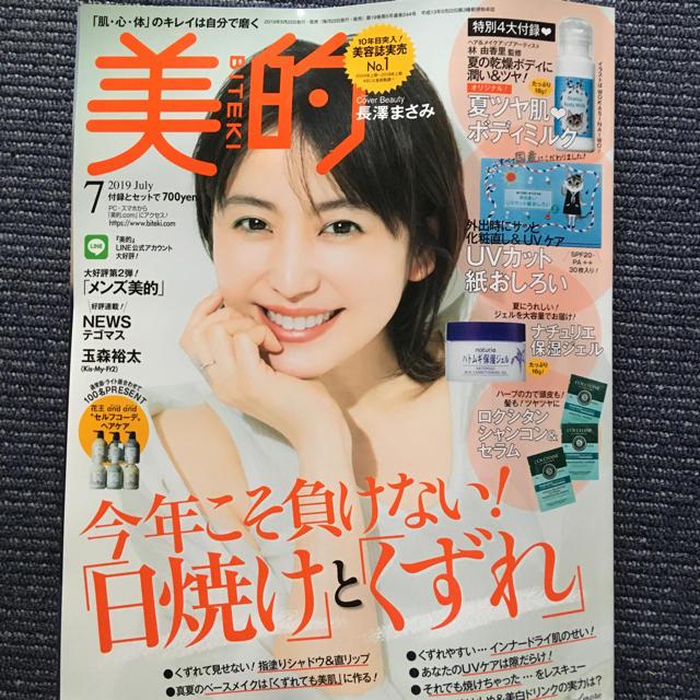 小学館(ショウガクカン)の美的7月号  雑誌のみ エンタメ/ホビーの雑誌(ファッション)の商品写真
