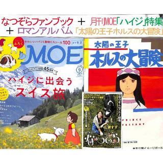 「なつぞらファンブック」「太陽の王子 ホルスの大冒険」&ハイジ特集号(アート/エンタメ)