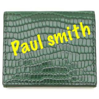 ポールスミス(Paul Smith)のポールスミス コインケース グリーン(コインケース/小銭入れ)