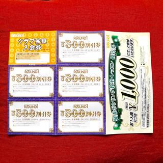 ラウンドワン 株主優待券【かんたんラクマパック発送】(ボウリング場)