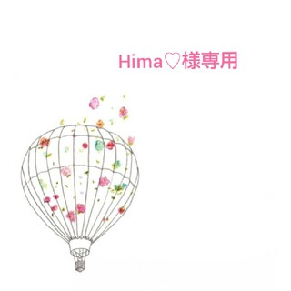 Hima♡様専用(菓子/デザート)