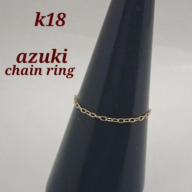 K18 小豆チェーンリング 0.9mm 11号程 レディースのアクセサリー(リング(指輪))の商品写真