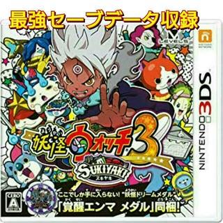ニンテンドー3DS(ニンテンドー3DS)の妖怪ウォッチ スキヤキ(携帯用ゲームソフト)