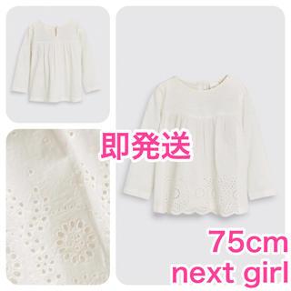 ネクスト(NEXT)の【新品】next ホワイト 刺繍入り長袖Tシャツ(ヤンガー)75cm(シャツ/カットソー)