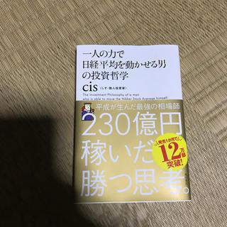 カドカワショテン(角川書店)の一人の力で日経平均を動かせる男の投資哲学 cis シス(ビジネス/経済)