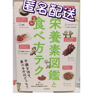 朝日新聞出版 - 栄養素図鑑と食べ方テク
