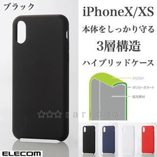 4d6a8b0965 エレコム(ELECOM)のiPhoneX/XS 【ブラック】 3層構造 ハイブリッドケース