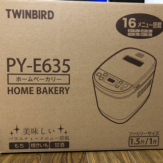 ツインバード(TWINBIRD)のTWINBIRD PY-E635 ホームベーカリー(ホームベーカリー)