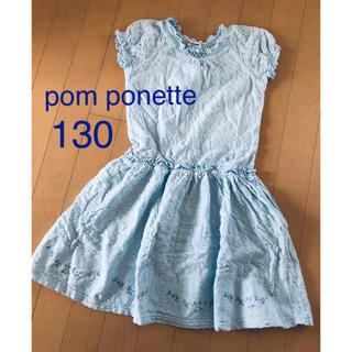 ポンポネット(pom ponette)のPom ponette ワンピース 水色 130 (ワンピース)