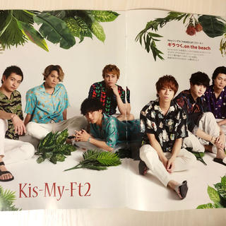 Kis-My-Ft2 - TVガイドplus