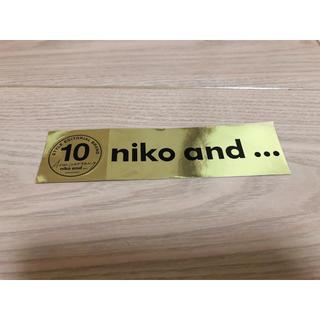 ニコアンド(niko and...)のニコアンド(シール)