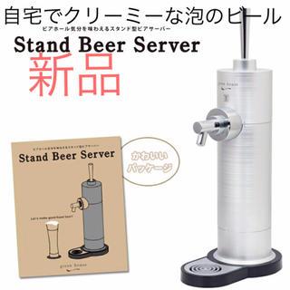 【新品】グリーンハウス ビールサーバー コンパクトモデル ビアサーバー(アルコールグッズ)