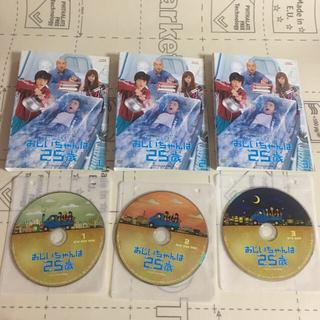 おじいちゃんは25歳  全3巻セット  DVD(TVドラマ)