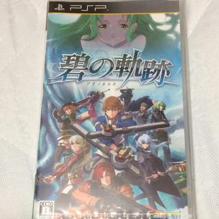 プレイステーションポータブル(PlayStation Portable)のPSP 新品 碧の軌跡(携帯用ゲームソフト)