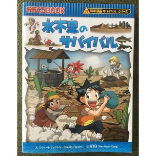 アサヒシンブンシュッパン(朝日新聞出版)の水不足のサバイバル(絵本/児童書)