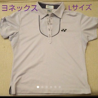 ヨネックス(YONEX)の美品!ヨネックス ポロシャツ Tシャツ Lサイズ(ウェア)