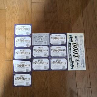 ラウンドワン 株主優待 5000円割引券+α(ボウリング場)
