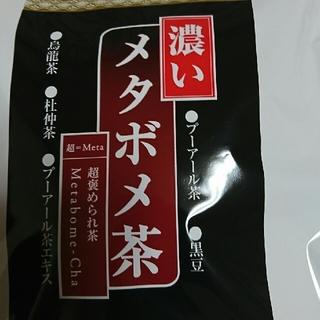 ティーライフ(Tea Life)のにゃみ様専用 12/5まで、お値引き★濃いメタボメ茶(健康茶)