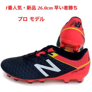 ニューバランス(New Balance)のビサロ プロ 26.0cm FG ニューバランス サッカー フットサル 新品(シューズ)