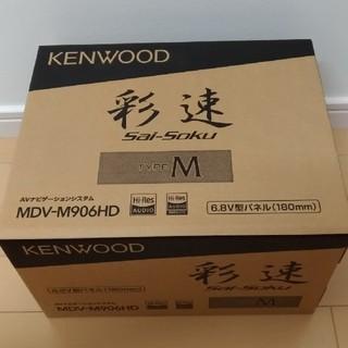 ケンウッド(KENWOOD)の【新品】ケンウッド MDV-M906HD 8000円キャッシュバック対応(カーナビ/カーテレビ)