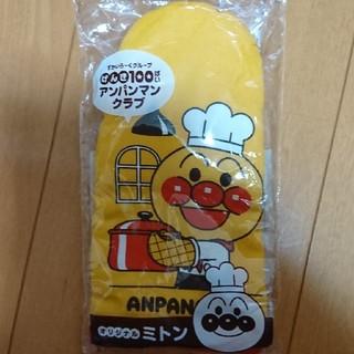 アンパンマン(アンパンマン)の新品☆アンパンマン ミトン(収納/キッチン雑貨)