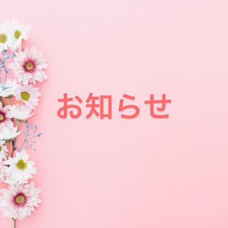 お知らせ(ワンピース)
