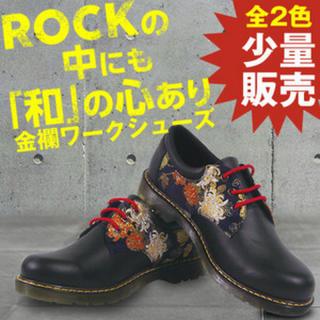 【少量販売】金襴ワークシューズ(ブーツ)