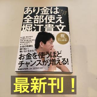 マガジンハウス(マガジンハウス)の【最新刊】あり金は全部使え  堀江貴文(ビジネス/経済)