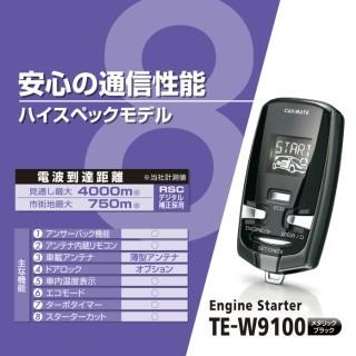 カーメイト エンジンスターター TE-W9100(汎用パーツ)