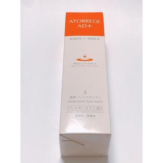 アベンヌ(Avene)のアトレージュ 新品定価 3780円 AD+ 敏感肌用薬用乳液 80ml(乳液/ミルク)