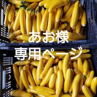 あお様専用ページ(野菜)