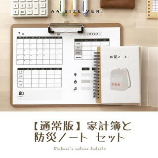 【通常版】家計簿と防災ノートセット(その他)
