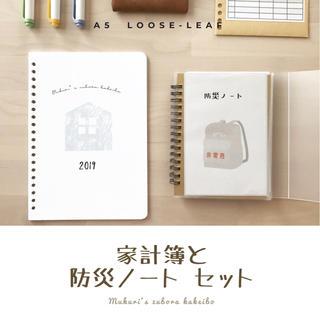 【ルーズリーフ版】家計簿と防災ノートセット...♪*゚(その他)