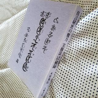 魔法の真言書《蓬莱のカラクリ》(印刷物)
