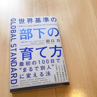 カドカワショテン(角川書店)の世界基準の「部下の育て方」(ビジネス/経済)