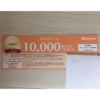 エヌティティドコモ(NTTdocomo)のdocomo ドコモ dポイント クーポン 10000ポイント(その他)