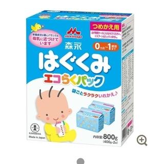 モリナガニュウギョウ(森永乳業)の森永はぐくみ♡エコらくパック粉ミルク800g(その他)