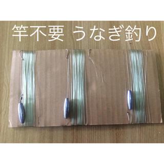うなぎ釣り仕掛け 3セット(釣り糸/ライン)
