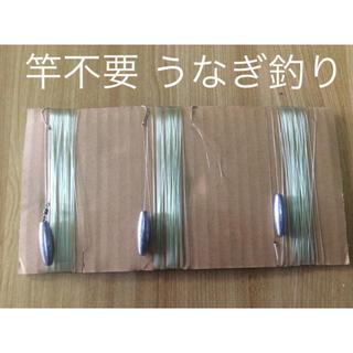 うなぎ釣り 仕掛け3セット(釣り糸/ライン)